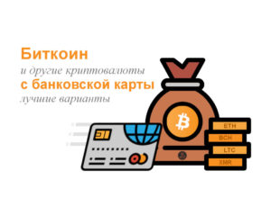 Купить Биткоин (BTC) и другие криптовалюты с банковской карты