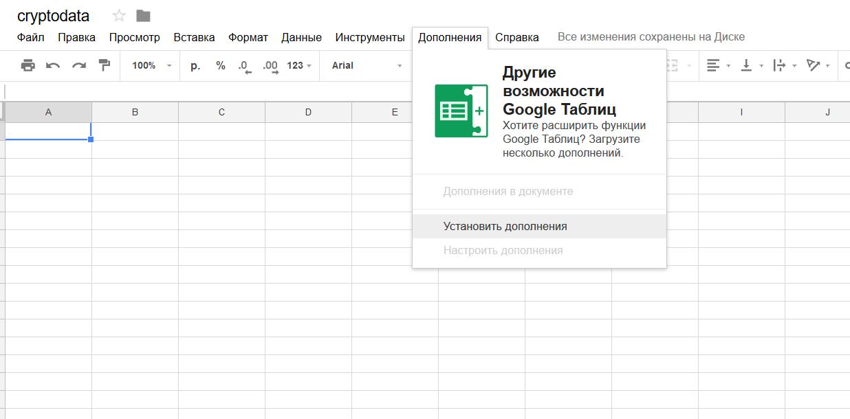 Как вести учет своего криптовалютного портфеля в Гугл Таблицах
