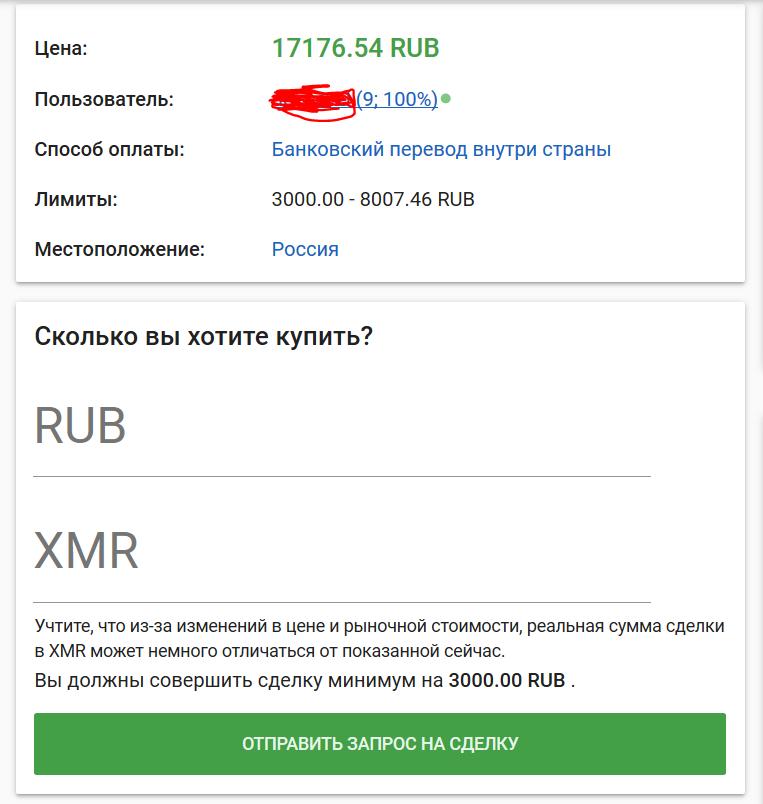 LocalMonero: как вывести и купить монеро за рубли