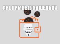 анонимные цифровые кошельки