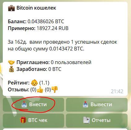 Как узнать свой биткоин адрес / кошелек BTC