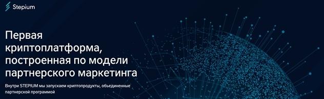 Stepium – инструктор в мире криптовалют