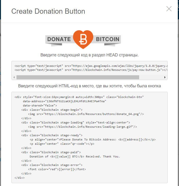 Как получать донаты в биткоине на своем сайте