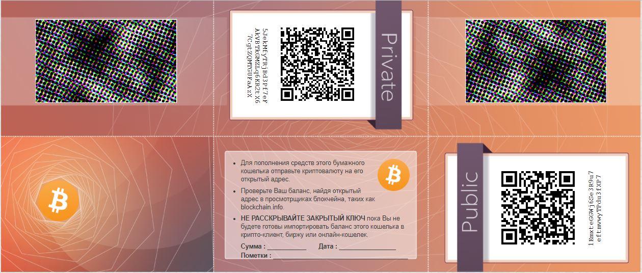 Приватные ключи кошелька биткоина, а также свипинг и импорт ключей