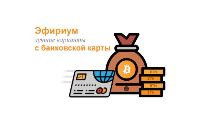 Где купить Ethereum за рубли с российской карты?