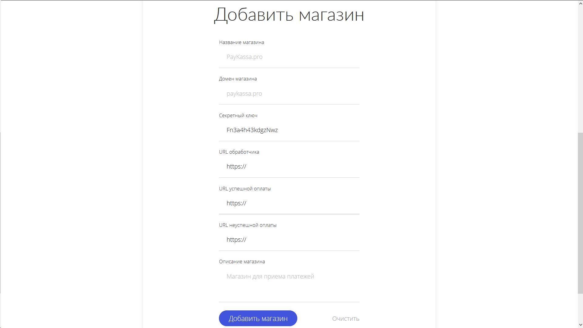 PayKassa — легкий способ получать криптовалюту для магазинов и онлайн-компаний