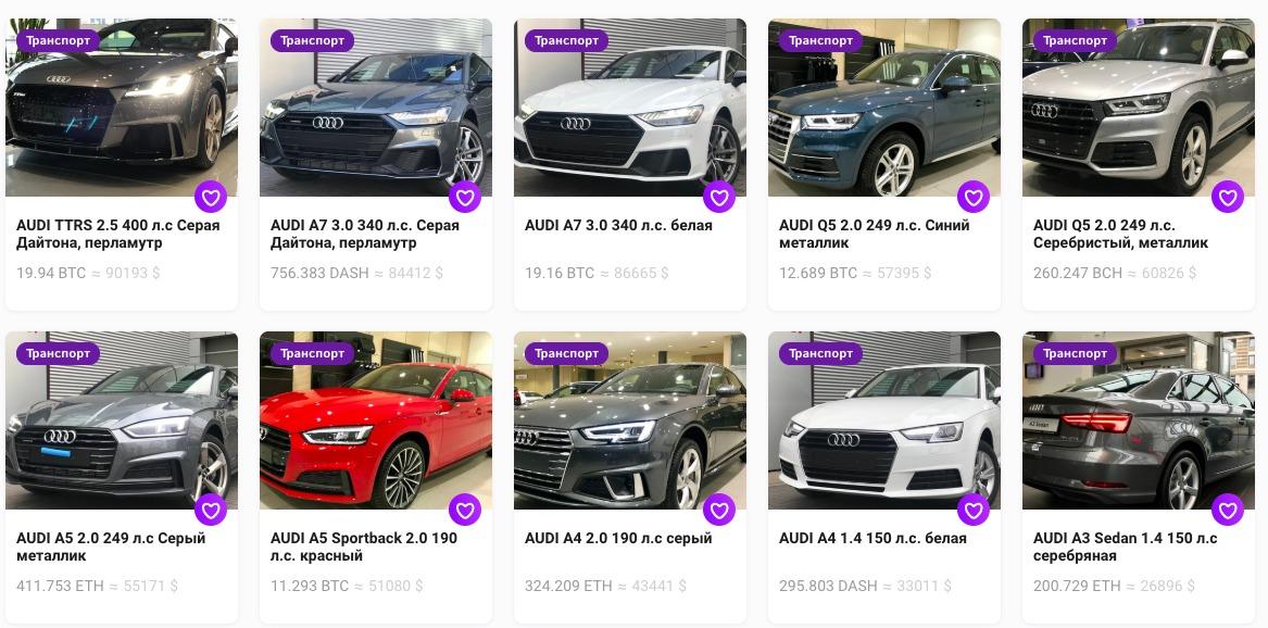 Audi теперь можно купить за криптовалюту через маркетплейс