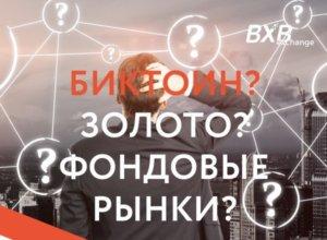 Мнение: Kwun Phite, CEO криптовалютной биржи BXB Exchange, можно ли защитить себя криптой от краха фондового рынка?